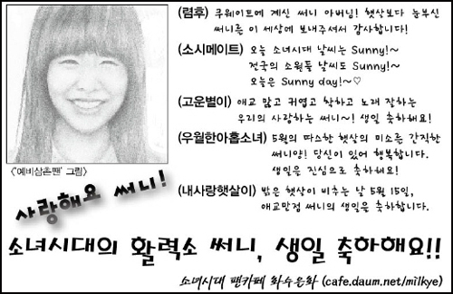 Sunny - newspaper ad