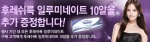 New Yoona Promo Photos for FreshLook
