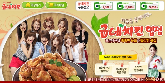 SNSD Goobne Chicken